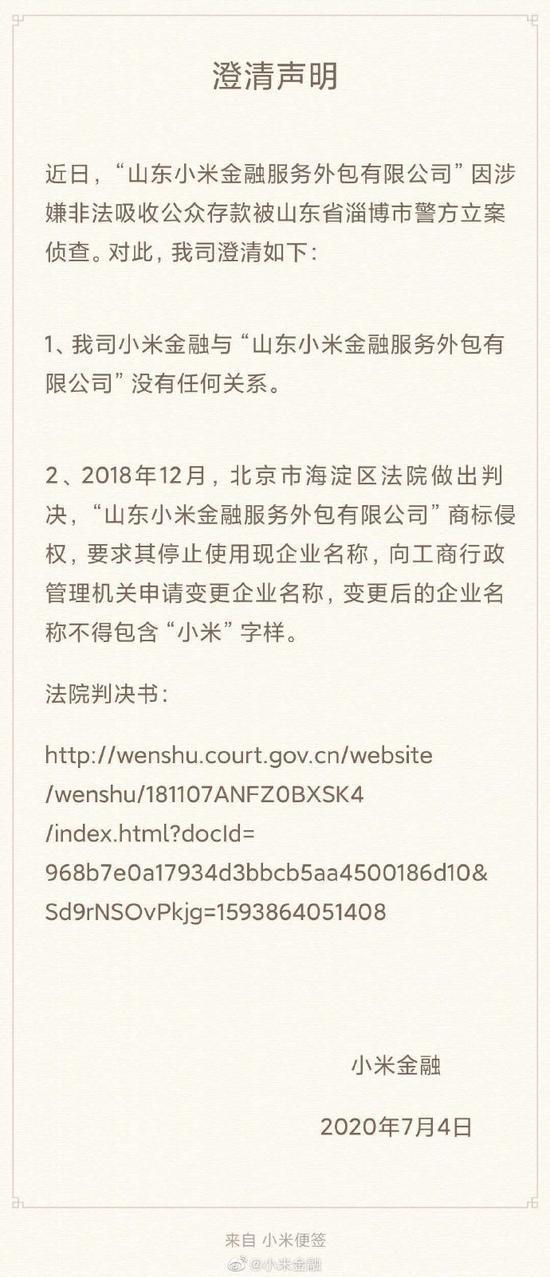"""小米金融发公告澄清:与""""山东小米金融""""没有关系"""
