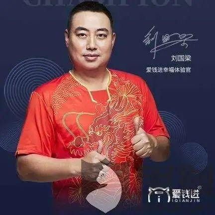 汪涵之后 刘国梁为爱钱进事件道歉:敦促平台尽快且妥善解决
