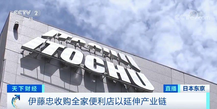 全家便利店被伊藤忠商事收购 100%持股打的啥算盘?