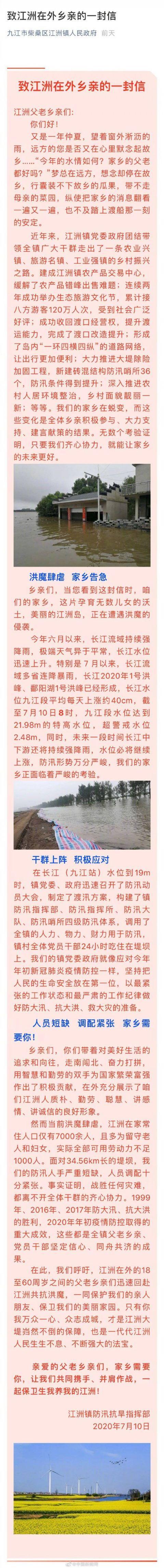 人手严重短缺 江西九江江洲已有两千余青壮年回乡抗洪