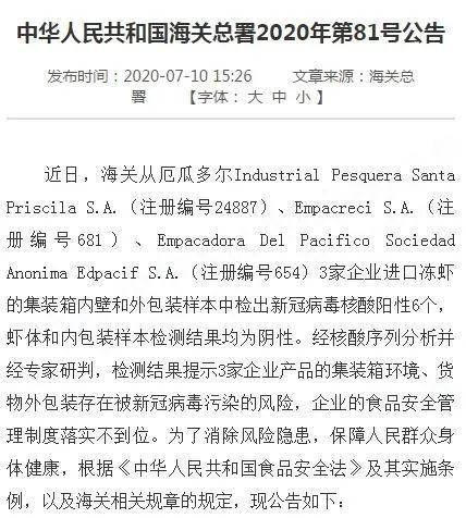 """进口海鲜""""生死劫""""?商户:我卖的厄瓜多尔白虾都是假的 产地在中国"""
