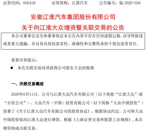 江淮汽车(600418)、大众中国投资共同增资江淮大众