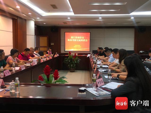 海南自贸港建设吸引浙江华侨组团考察投资 以侨引侨