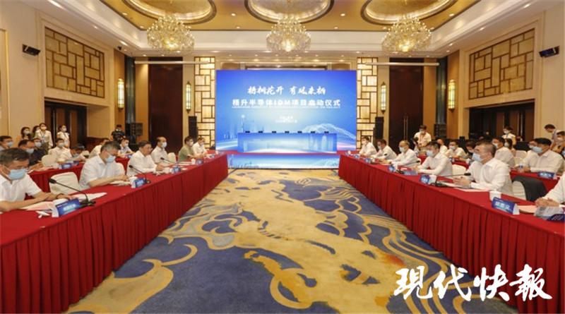 梧升半导体IDM项目落定南京经开区 总投资30亿美元