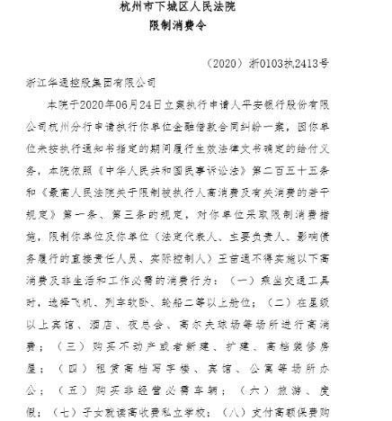 世纪华通(002602)实控人王苗通遭限制消费 此前盛趣侵权遭罚