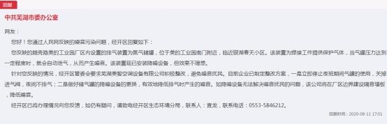 美的集团子公司芜湖遭投诉噪音扰民 监管要求其整改
