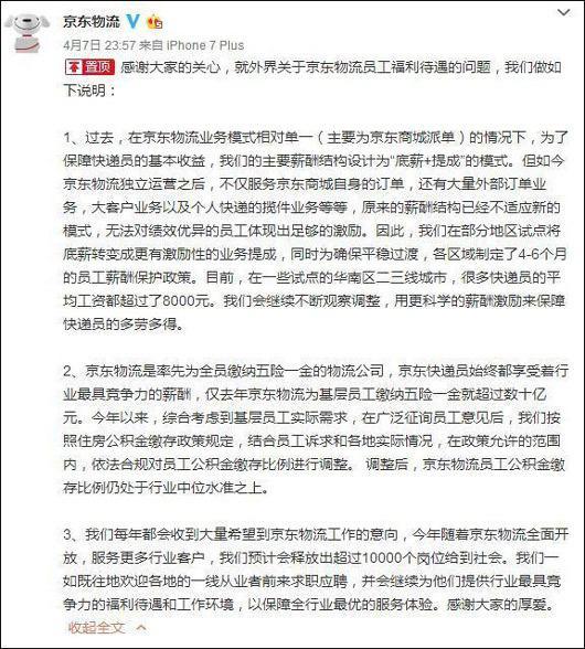 京东取消快递员底薪 试点更有激励性的业务提成