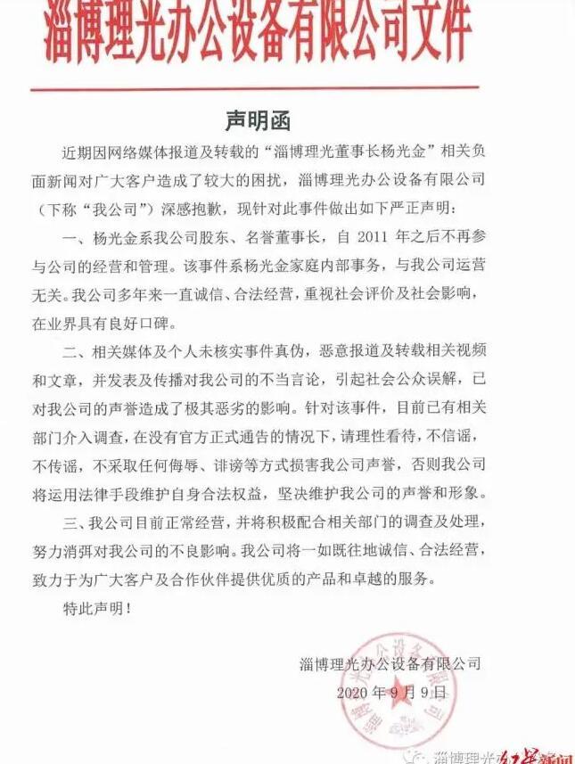 滋博理光董事长杨光金性侵儿媳事件 回应:相关部门已介入