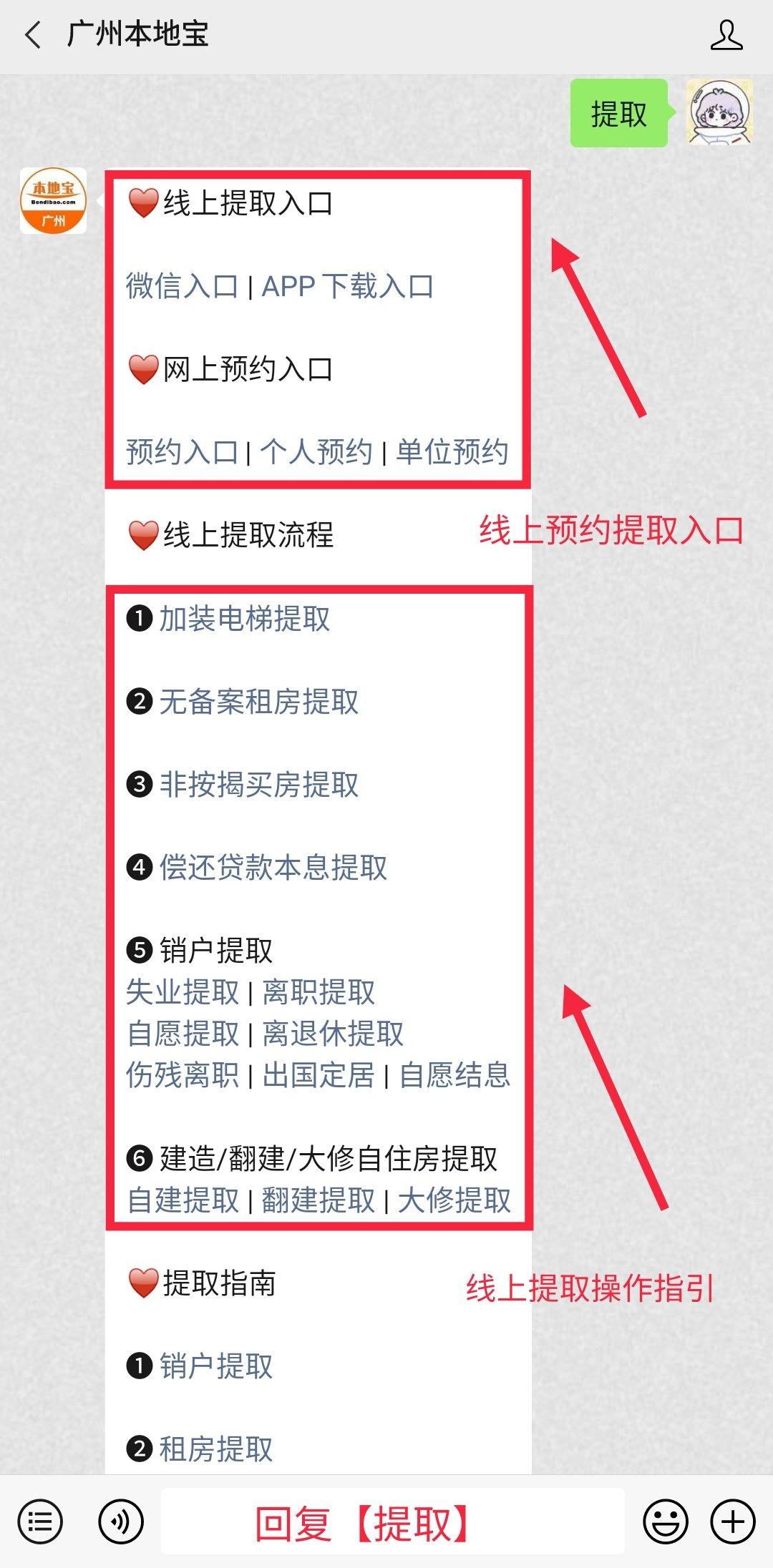 2020广州公积金手机提取流程汇总 仅提本人个人子账户余额