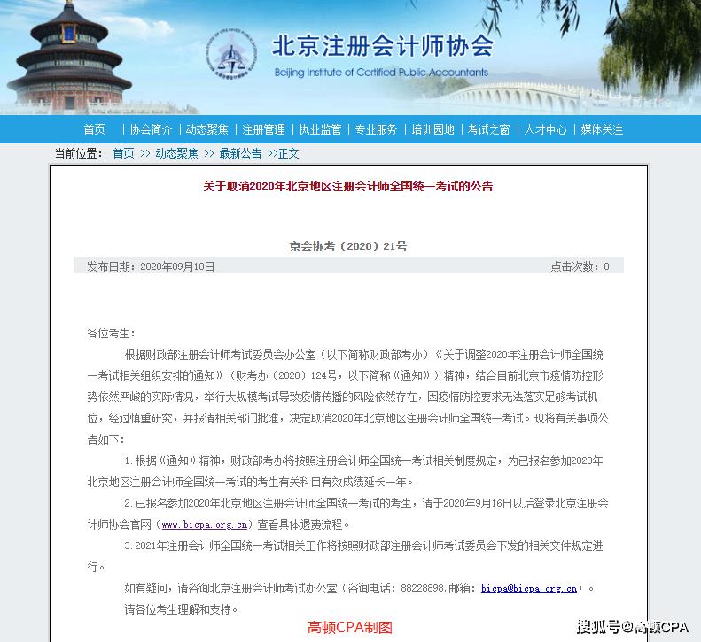 2020北京注会考试取消 考生:实在难以接受!