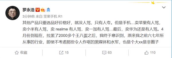 罗永浩直播卖啥手机都有人骂 回应:是个大xx是非圈子