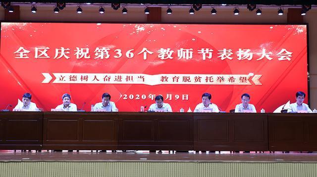 河东区庆祝第36个教师节表扬大会召开 学为人师行为世范