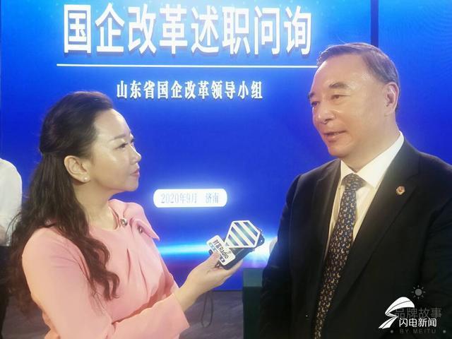 山东省属国企改革重组 宋志平:今后三年是国企改革的关键阶段