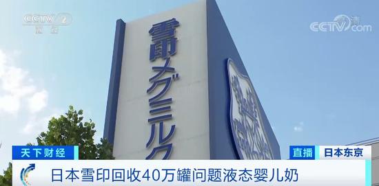 """日本知名乳业""""雪印""""被爆质量问题 决定回收消费者感到不安"""