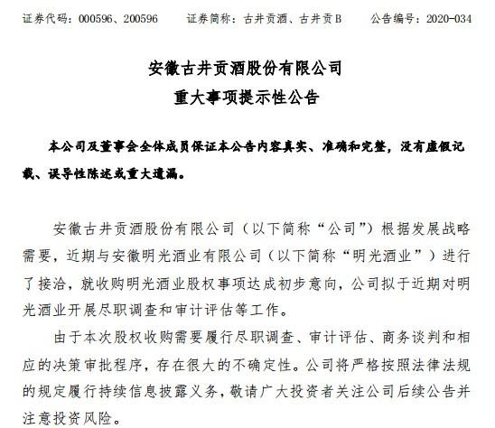 古井贡酒筹划收购明光酒业 皖酒格局生变?