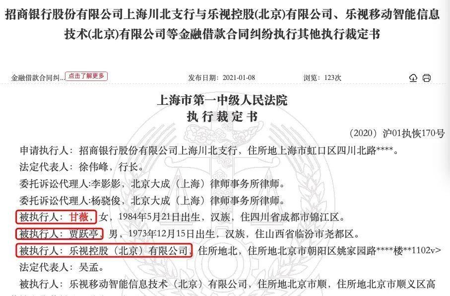 贾跃亭甘薇3000万房产被强制拍卖 甘薇一度被限制出境