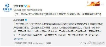 因疫情防控 北京地铁4号线两个站点停止运营