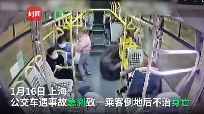 上海一公交车急刹车致女乘客摔倒身亡 一脚一条生命