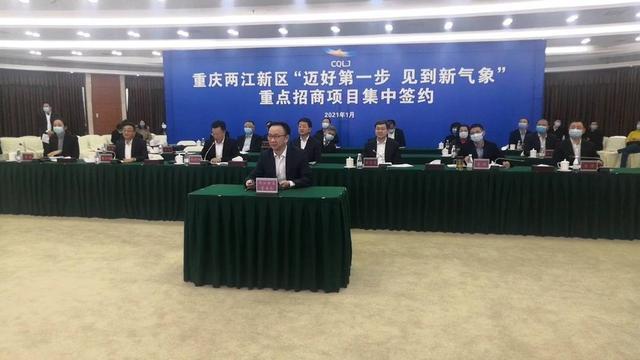 重庆两江新区37个重点招商项目集中签约 涵盖电子信息等