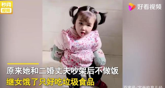 2岁女孩饿了独自躲厕所吃饼干 被发现后有点害怕