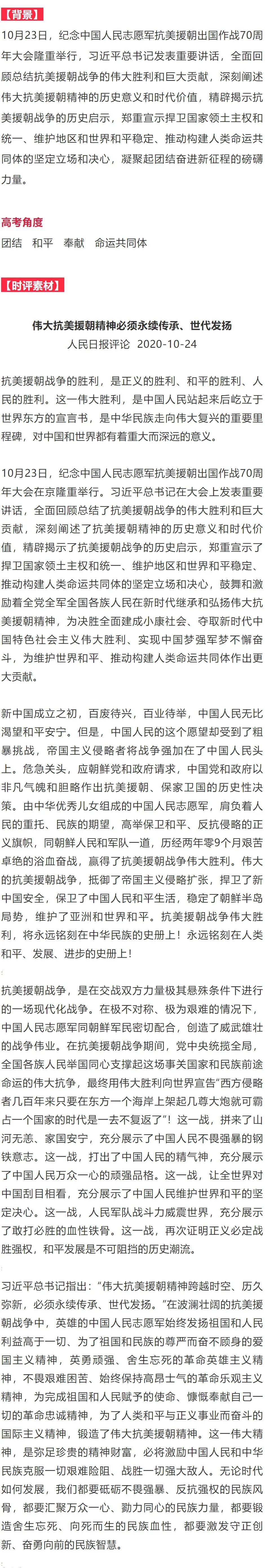 八省大联考语文试卷作文解析 山茶花和新年和服暗示什么?