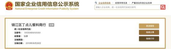 丁点儿食品IPO拟募资4.3亿元 关联经销商疑似无照经营