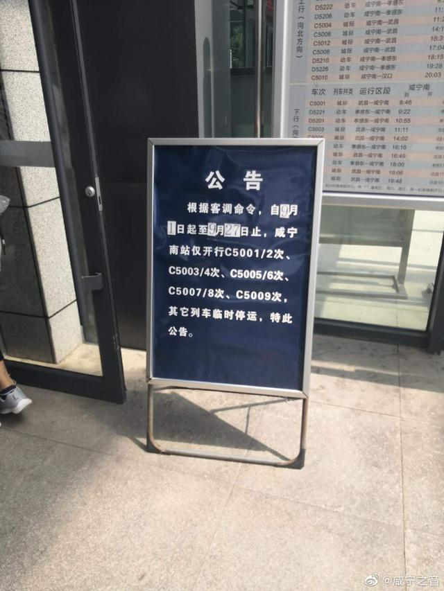 武咸城际铁路面临停运风险 因为流量不够