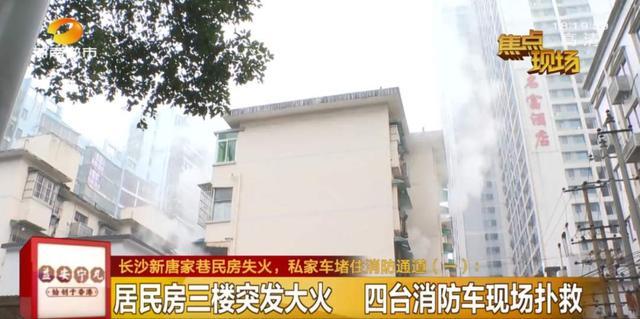 湖南长沙一小区发生火灾 消防通道却被占了