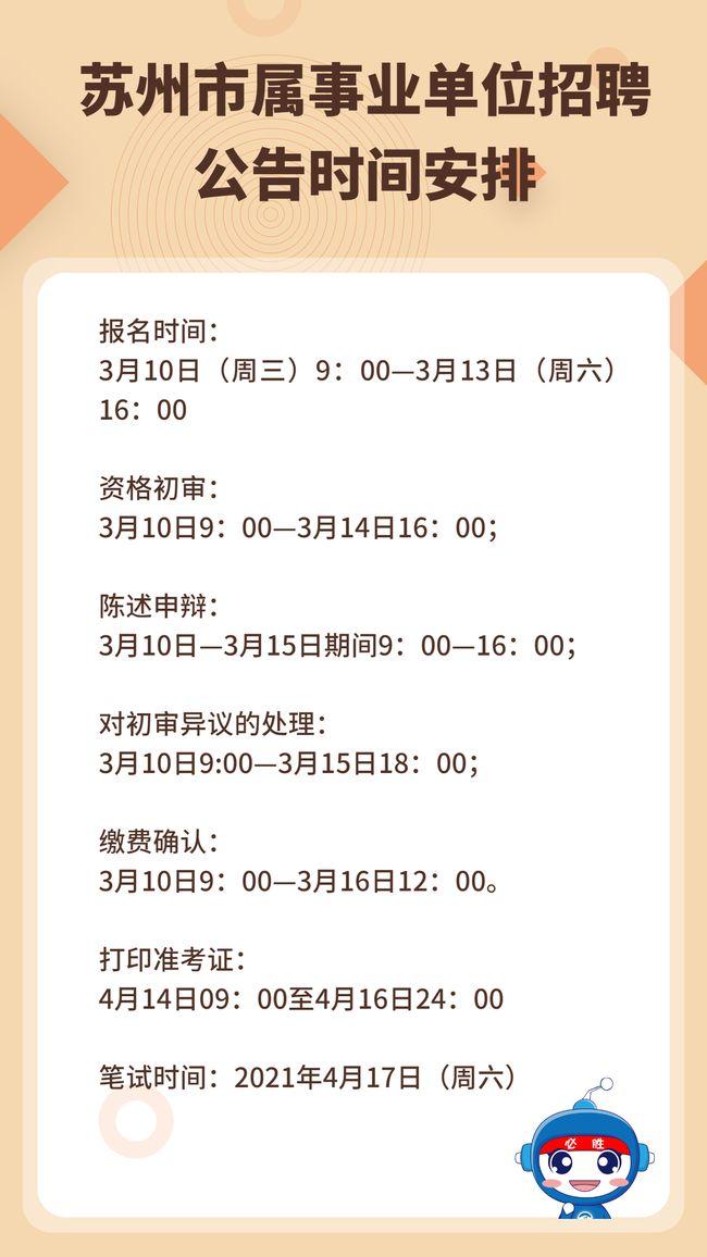 2021江苏苏州市属事业编单位招聘公告发布 快看