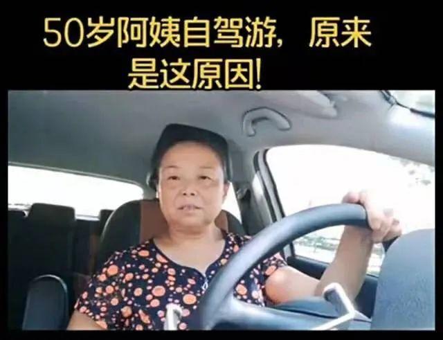 57岁自驾游阿姨 离开家5个月后笑容多了起来