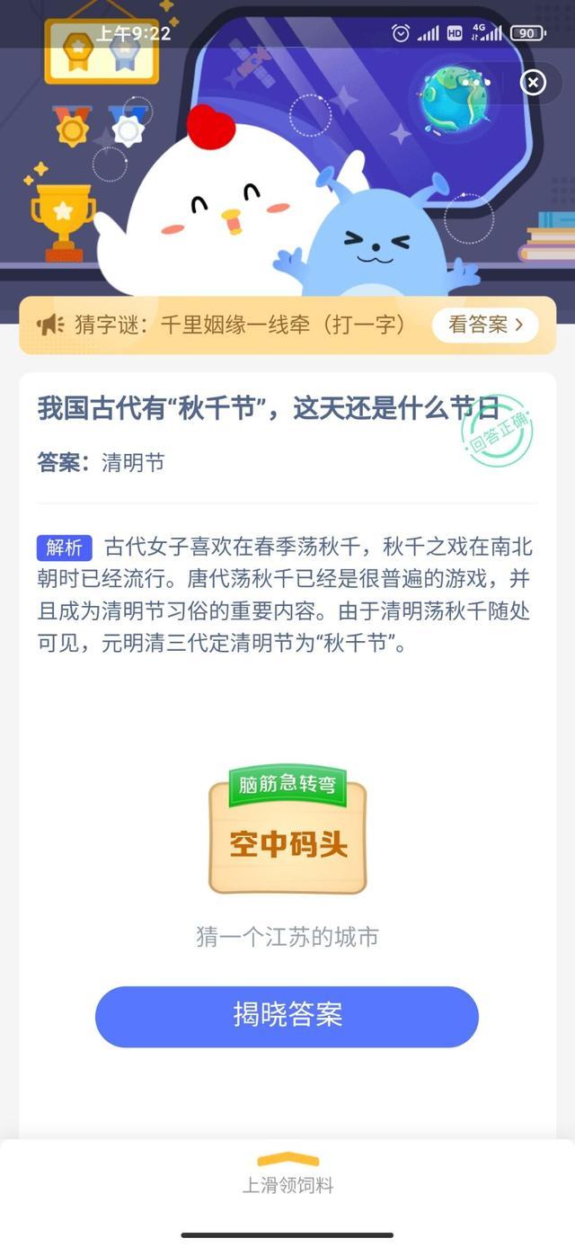 古代秋千节是什么节日?清明节