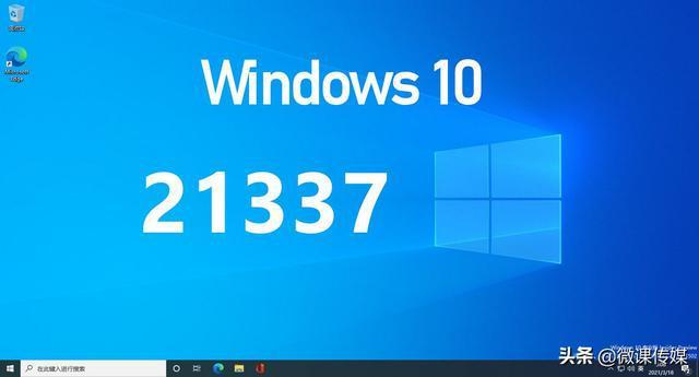 Win10 Build 21337推出虚拟桌面设置文件资源管理等