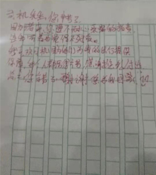 """重庆""""暖心纸条""""姑娘人民日报给你点赞了 良言一句三冬暖"""