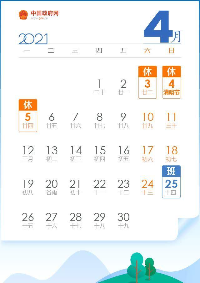 五一假期安排来了连放五天 准备好去哪旅游了吗?