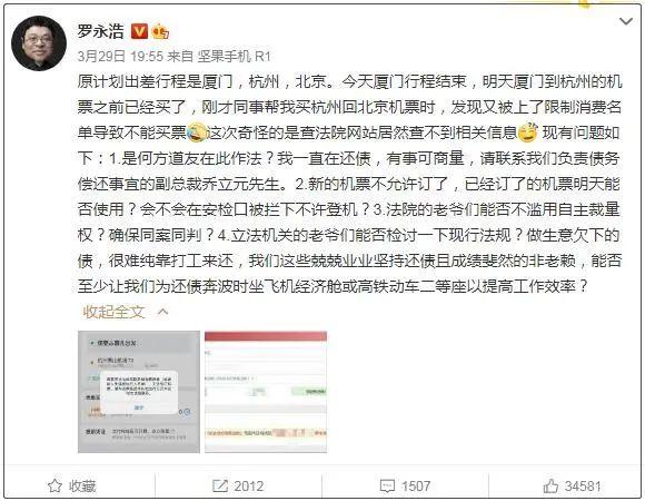 """罗永浩又被限制高消费 众多网友 """"心疼 """""""