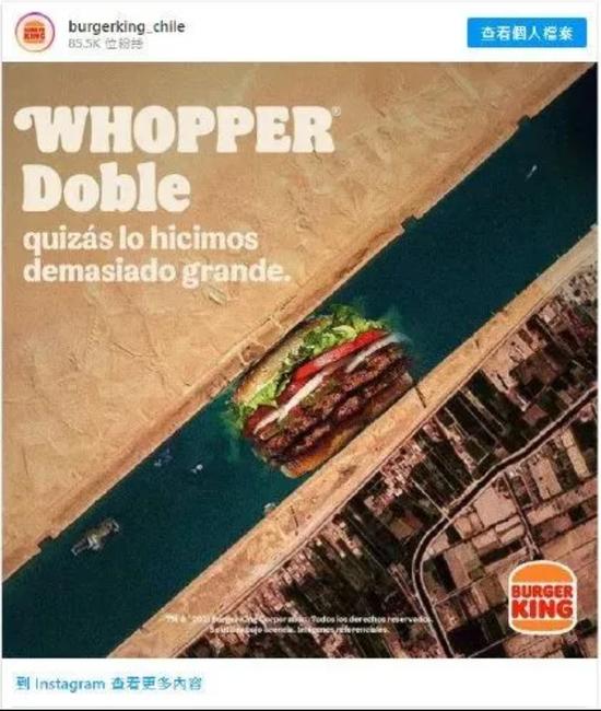 智利汉堡王广告中汉堡堵住运河挨批 真心不如麦当劳啊