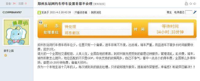 郑州东站网约车停车设置不合理?进车非常不方便