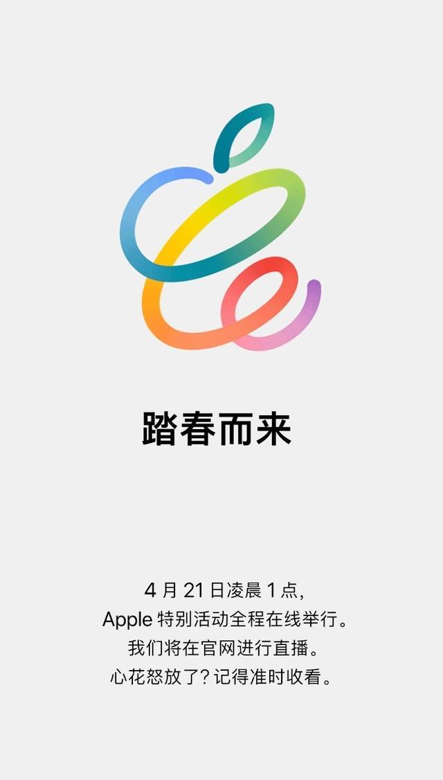 苹果将于4月20日举行产品发布会 将推出新的低价 iPad