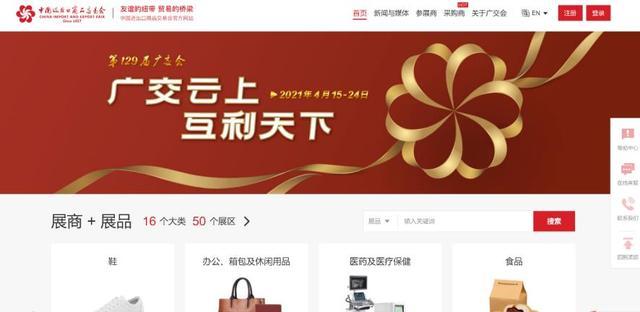 第129届广交会网上开幕 展位总数约6万个