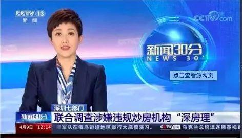 深圳高房价的遮羞布被撕掉了 杠杆的风险你想象不到