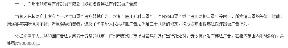 广州市羽项康医疗器械公司涉嫌虚假宣传被罚50万