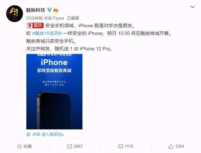 黄章魅族补贴10亿卖苹果 Phone12Pro手机5折起步