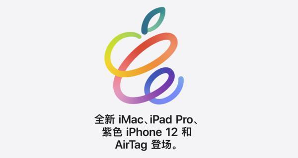 当苹果M1芯片成为标配 iPad Pro性能提升了75倍