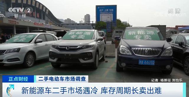 新能源车二手市场遇冷 消费者:低得有点过分了