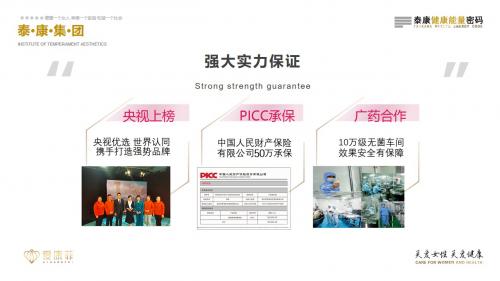 爱康菲:为中国家庭带来更多温暖和健康!