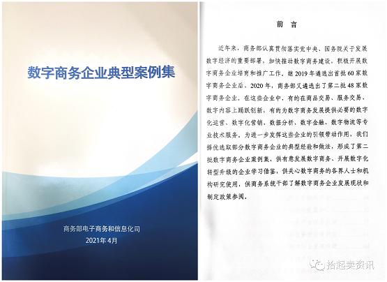 天津企業拾起賣獨家入選商務部《數字商務企業典型案例集》