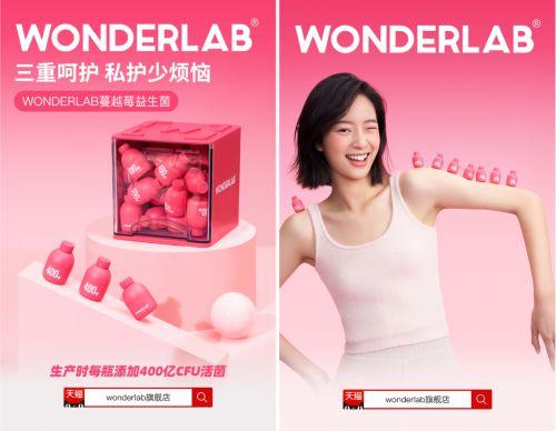 瓶装女性益生菌,WonderLab益生菌宠爱满满