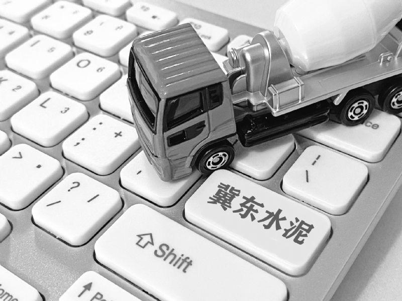 冀東水泥再次啟動合資公司重組 標的礦業權承諾三年盈利13.24億