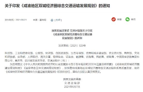 《成渝地区双城经济圈综合交通运输发展规划》对博美云 商城发展影响深远