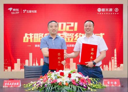 碧水源与京东五星电器签署战略合作协议